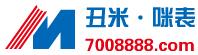 杂333·丑米米表