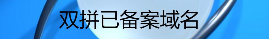 双拼域名TOP