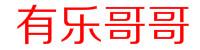 有乐哥哥-有乐米店-数字改变生活-域名解决方案提供商