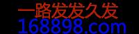 一路发发久发168898.com 【短域名】【老域名】【已备案域名】【各种精品域名】