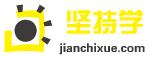 坚持学jianchixue.com-每天坚持学一点