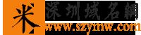 深圳域名网