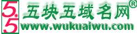 五块五域名网wukuaiwu.com  5.5/10天出租/出售域名