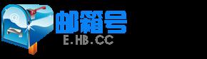 号吧〔HB.CC〕精品邮箱