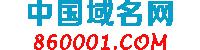 中国域名网 860001.com