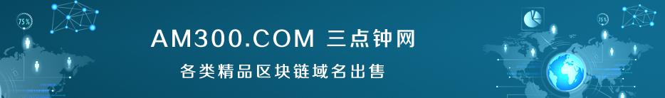 三点钟网-AM300.COM 起源于三点钟无眠区块链,专门出售区块链相关域名