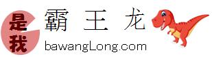 霸王龙BawangLong.com-霸王域到龙名扬天下~