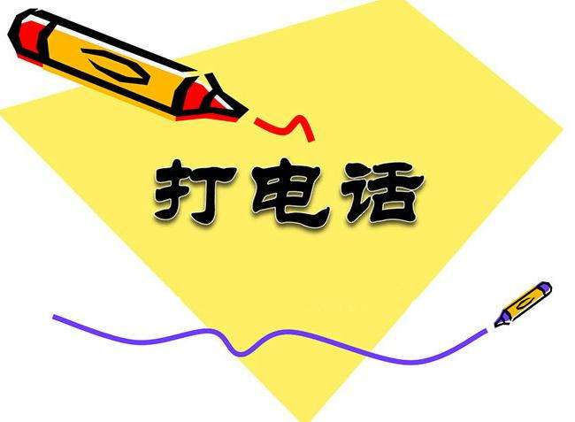 打电话dadianhua.com 给你打电话~