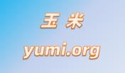 玉米 yumi.org 一个好的域名是企业成功的开始