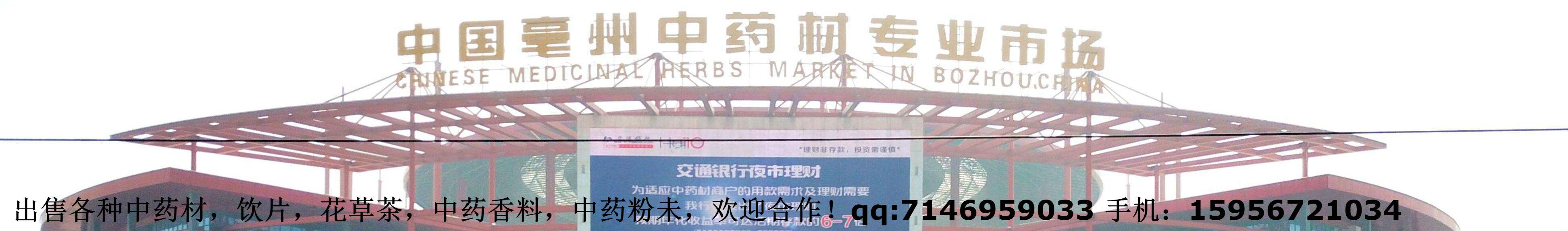 华佗故里,药材之乡--------亳州药材市场 bzycsc.com