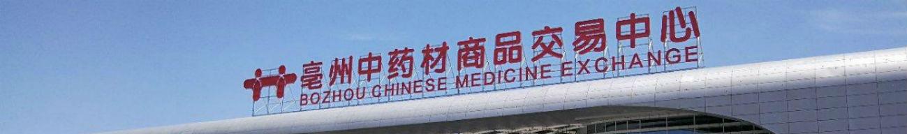 安徽亳州药材市场---亳州药材市场 bzycsc.com