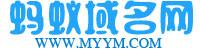 蚂蚁域名网@Myym.com - 聚集天下好域名