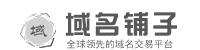 域名铺子 全球领先的域名交易平台