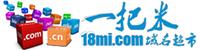 一把米域名超市[18mi.com]