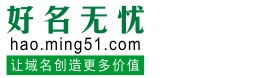 hao.ming51.com好名