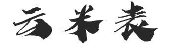 云米表 www.yunmibiao.com
