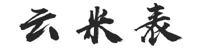 云米表yunmibiao.com