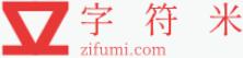 字符米 zifumi.com
