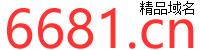 精品域名米表,阿里平台一口价交易,安全无风险!6681.cn米店诚信第一