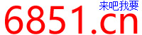 6851.CN,来吧我要!一个正经的域名出售网!只卖合法域名!