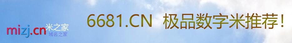 米之家【 mizj.cn 】推荐