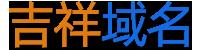 吉祥域名 JXYM.CN