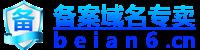 备案域名网【beian6.cn】阿里云腾讯云已备案域名购买转让交易