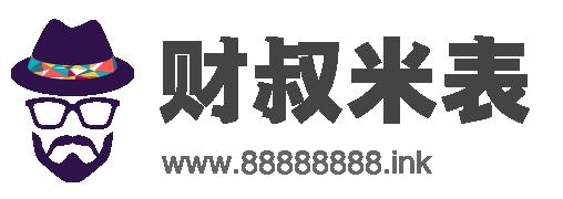 财叔米表88888888.ink-好域名