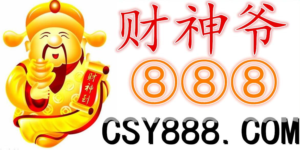 财神爷888