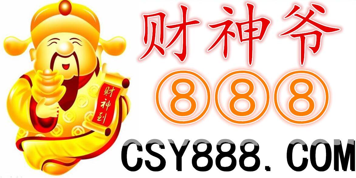 财神爷咪表csy888