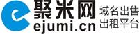 e聚米eJumi.cn-聚集天下好域名