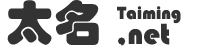 太名Taiming.net-域名服务