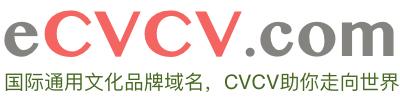 好品牌用cvcv域名